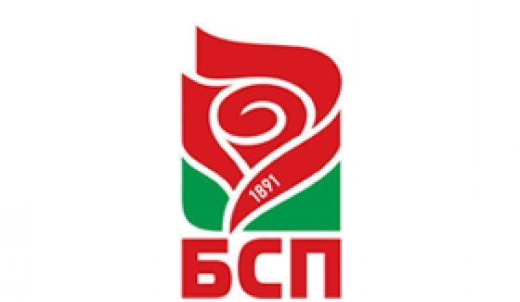 Проведе се конференция на общинската организация на БСП в Луковит